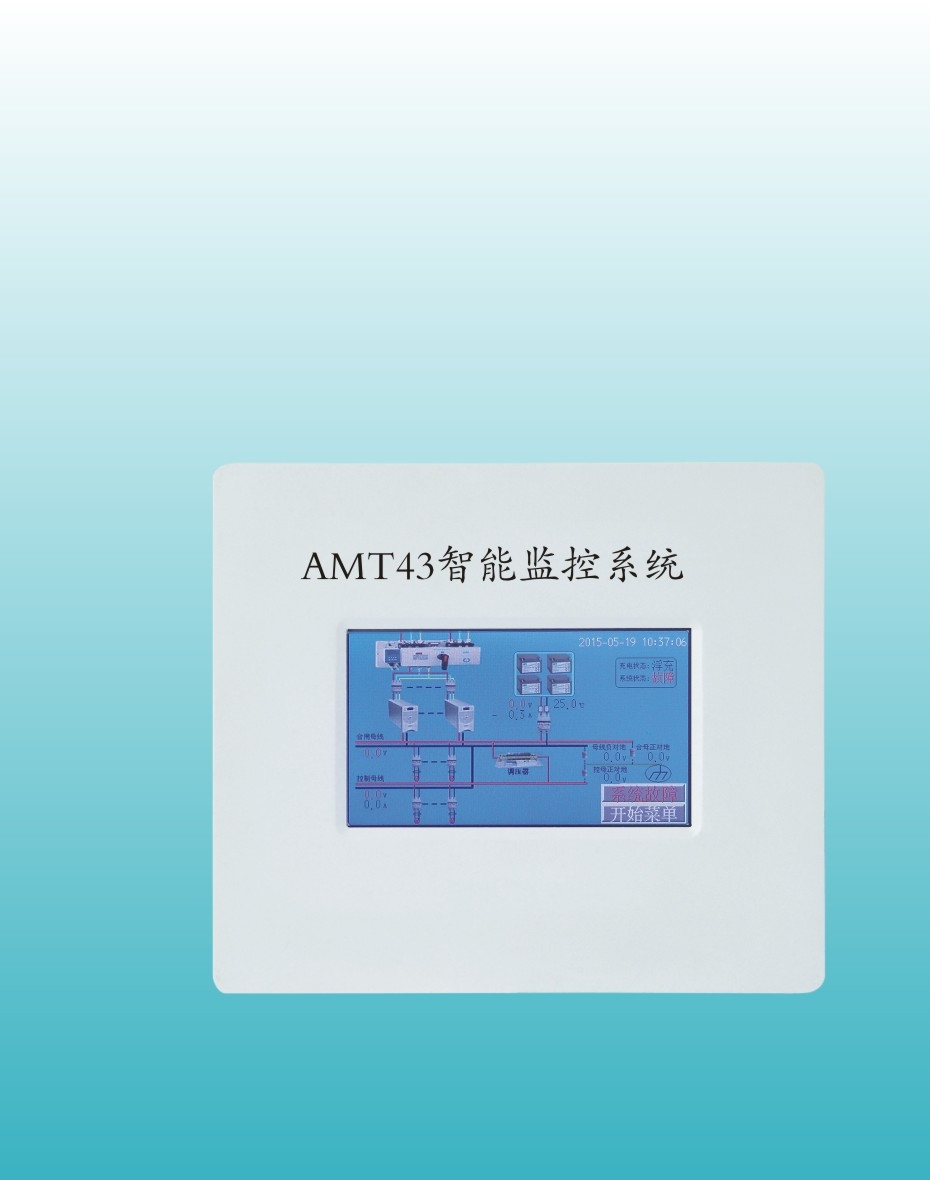 AMT43壁挂式分布电源-直流屏